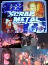 scrap-metal-collage.jpg