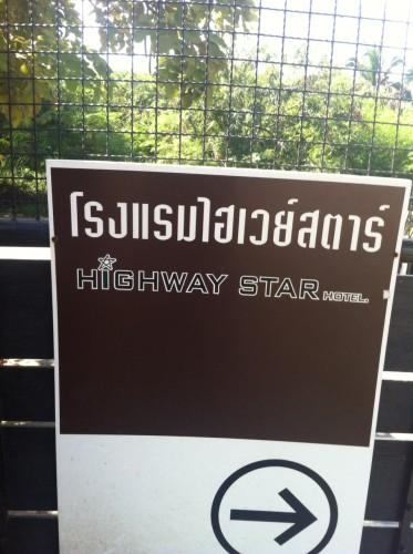Highway Star hotel