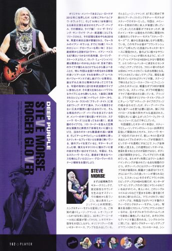 Player (Japan), August 2016, p.162