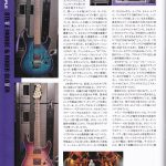 Player (Japan), August 2016, p.164