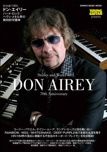 Stories and Works of Don Airey book cover